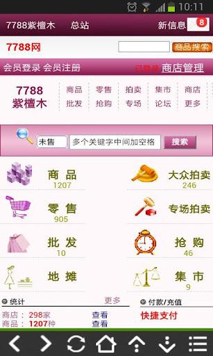 7788紫檀木