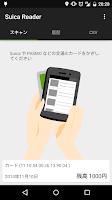 Screenshot of Suica Reader