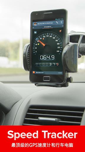 Speed Tracker Free GPS速度计与行车电脑