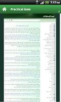 Screenshot of Estefta - أجوبة الإستفتاءات