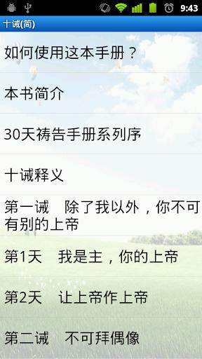 玩書籍App|十诫(简)免費|APP試玩