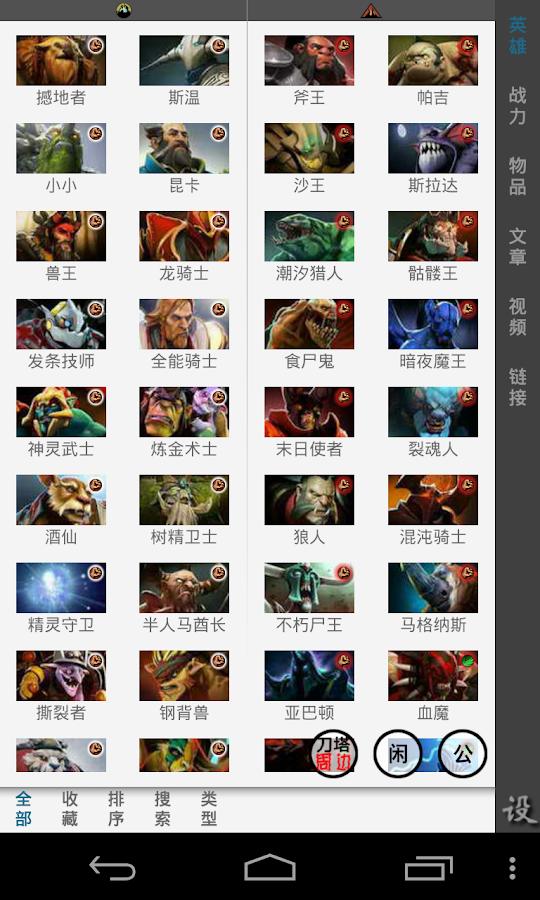 Strategy for DOTA2 Kong - screenshot