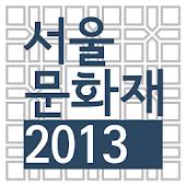 서울시 문화재