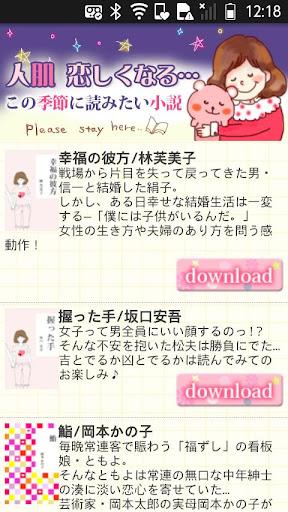 「人肌恋しい特集」-虹色文庫