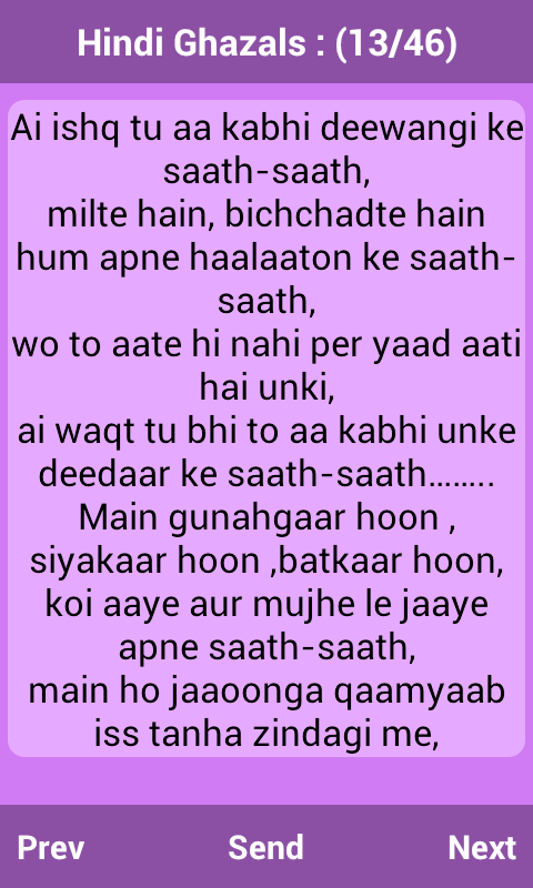 Hindi Sher-O-Shayari Love/Sad - screenshot