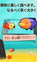 Screenshot of 魚育てる