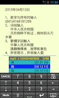 Screenshot of Chinese Input
