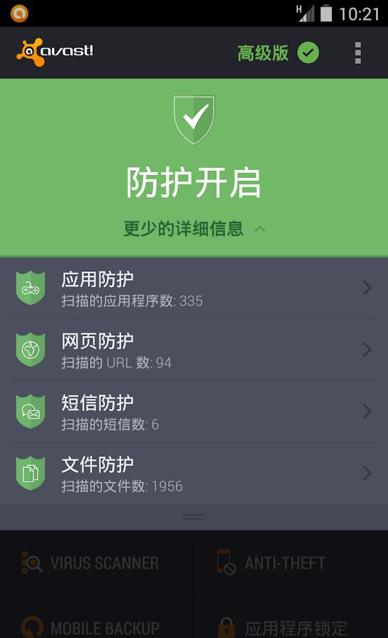 avast! 手机安全软件 - screenshot