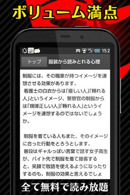 悪用厳禁!ブラック心理学 驚くほど相手を見抜く診断アプリ! - screenshot