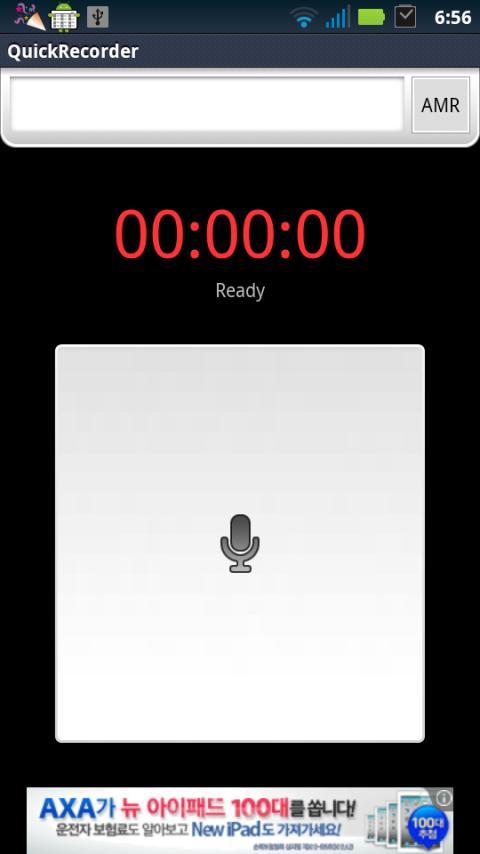 Quick Recorder- screenshot