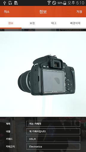 Appeallook - 어필룩 3D 카메라 뷰