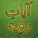 Ayat Ruqya  آيات رقية icon
