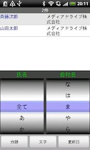 やさしく名刺ファイリング Mobile LE- スクリーンショットのサムネイル