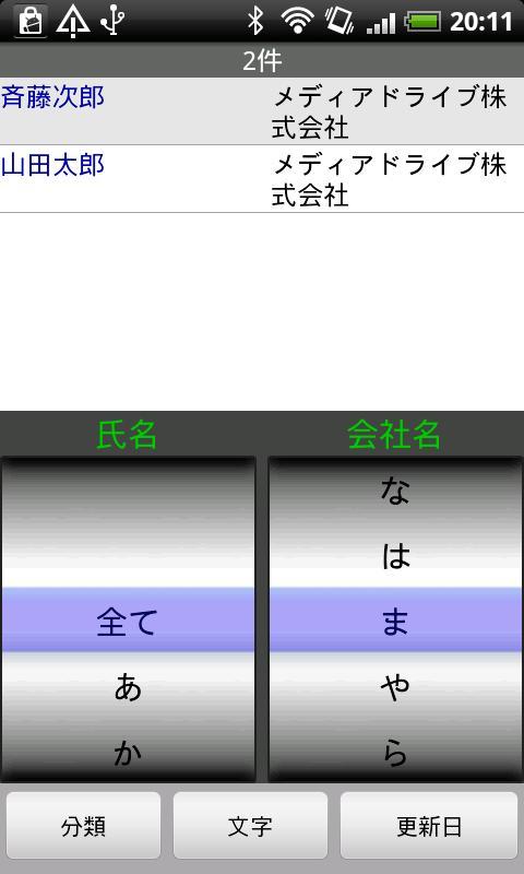 やさしく名刺ファイリング Mobile LE- スクリーンショット