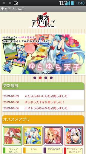 東方アプりんご【東方アプリがいっぱい】