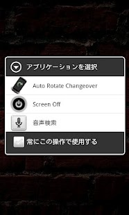 Auto Rotate Changeover - screenshot thumbnail