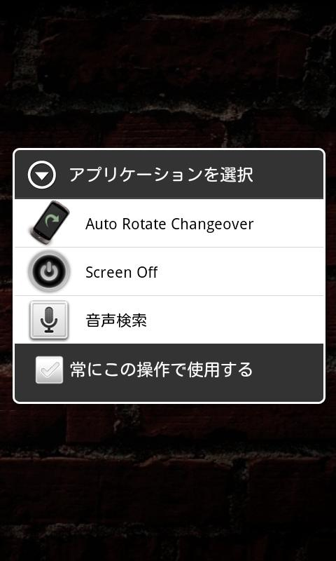 Auto Rotate Changeover - screenshot