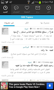 ‫منتدى عبير‬‎- screenshot thumbnail