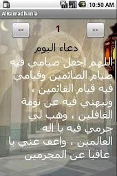 AlRamadhania
