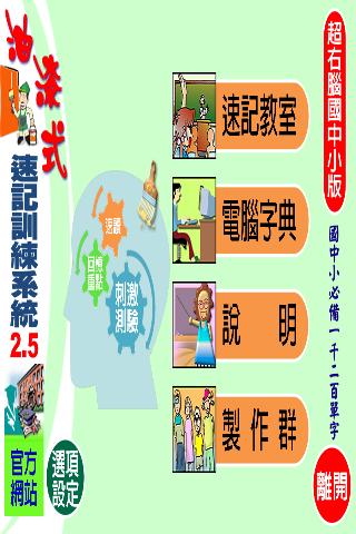 油漆式速記法-國中小版