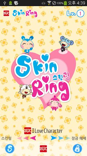 스킨링 SkinRing