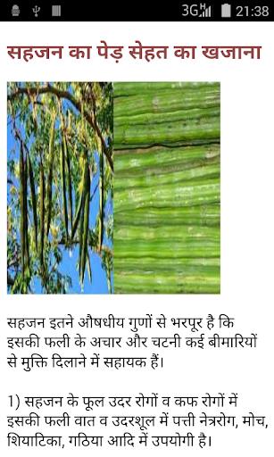 【免費教育App】Badi Samasya Chote Upay-APP點子