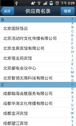 【免費工具App】会议产业大会-APP點子