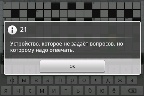 Russian Crosswords(beta) - screenshot thumbnail