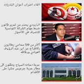 أخبار تونس والعالم