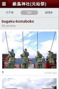 Itsukushima Shrine Genshisai- screenshot thumbnail