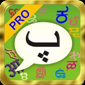 Urdu PaniniKeypad PRO