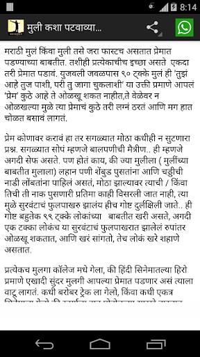 Marathi Blogs काय वाटेल ते