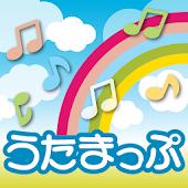 うたまっぷ~歌詞が表示される無料音楽プレーヤー~