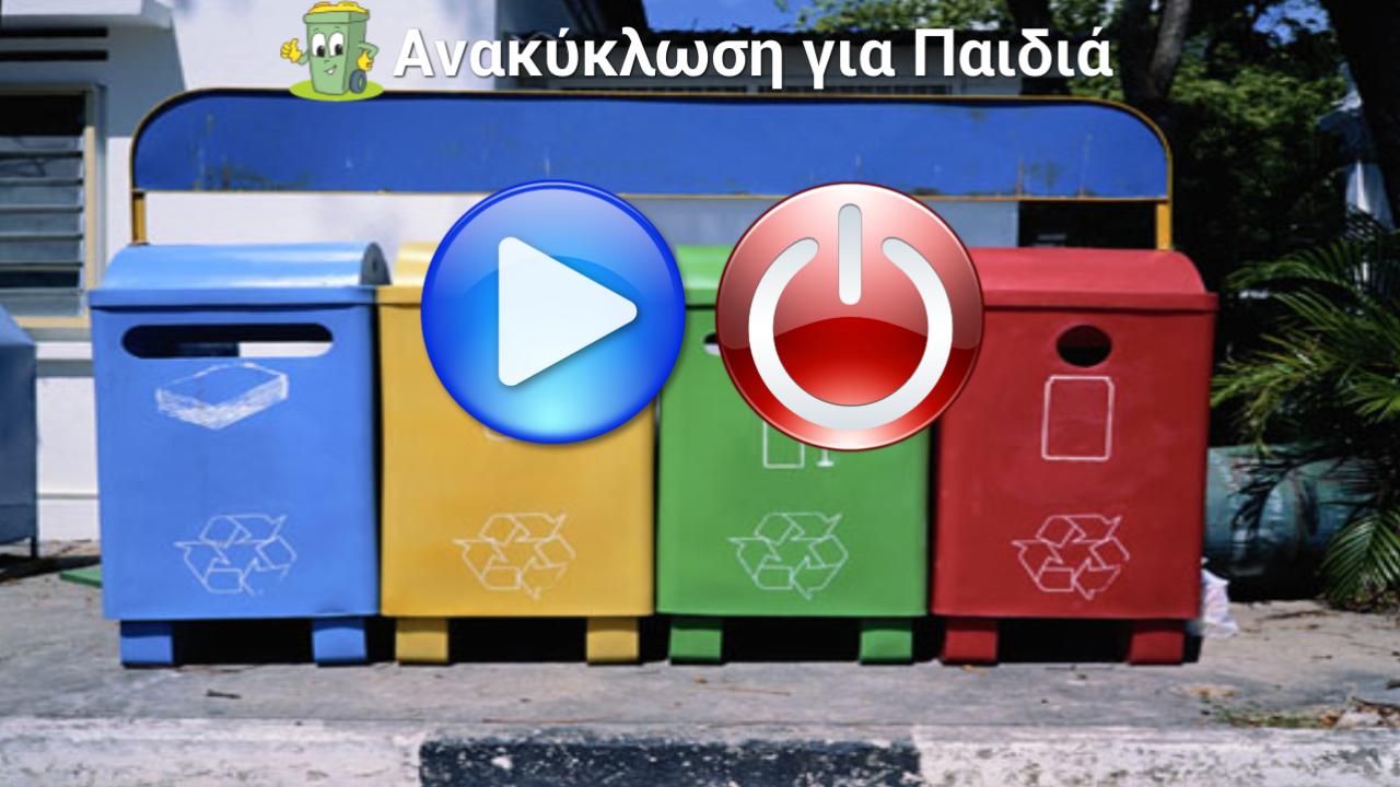 Ανακύκλωση για Παιδιά - στιγμιότυπο οθόνης