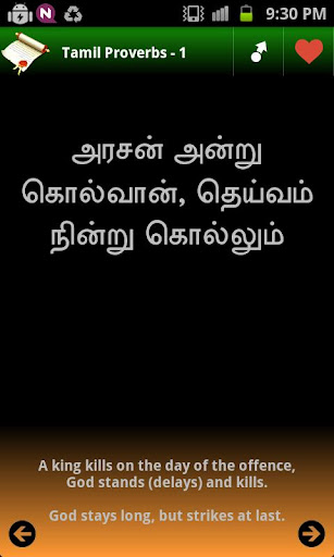 Explanation of Proverbs 7 2 http://briggsplanet.com/photographydhi/proverbs-in-tamil-with-meaning