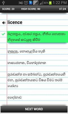 Wachana Saviya - screenshot