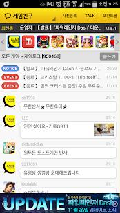 게임친구 for 쿠키런 (친구찾기/친구추가) - screenshot thumbnail