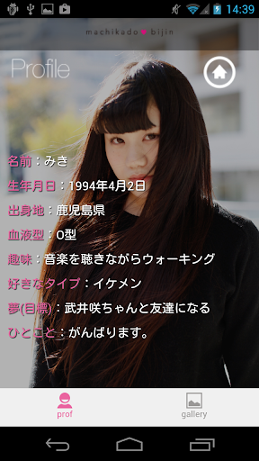 玩娛樂App|みき ver. for MKB免費|APP試玩