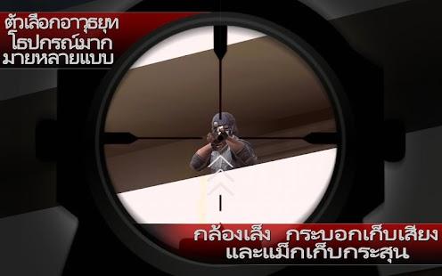 มือปืนไร้เงา 2 - screenshot thumbnail
