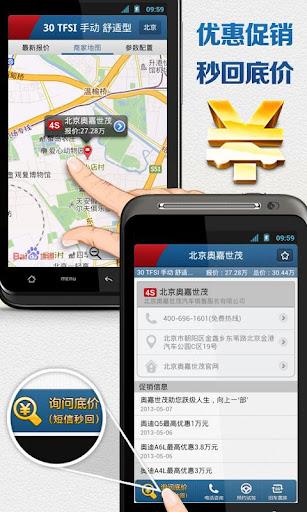 【免費工具App】汽车报价大全-APP點子