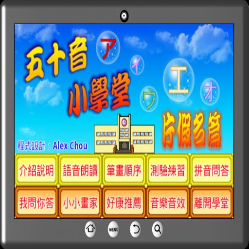 五十音小學堂片假名篇 教育 App LOGO-硬是要APP