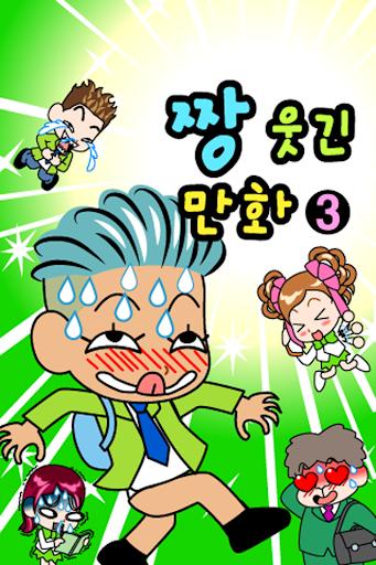 Zzang爆笑漫畵3