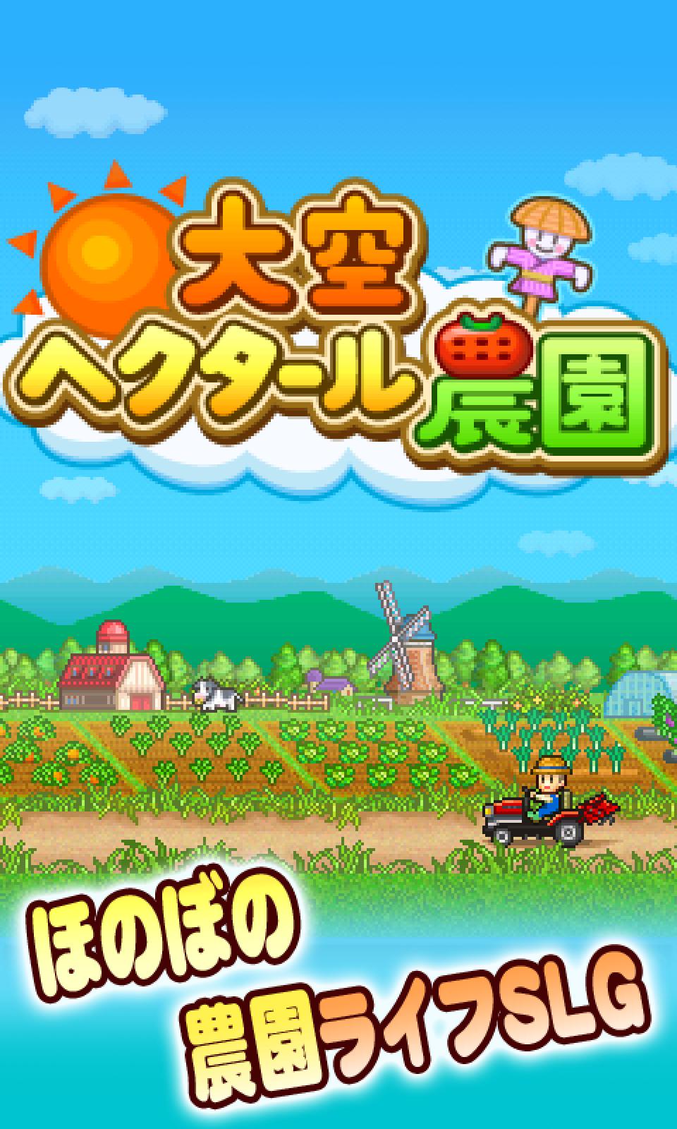 大空ヘクタール農園 screenshot #21