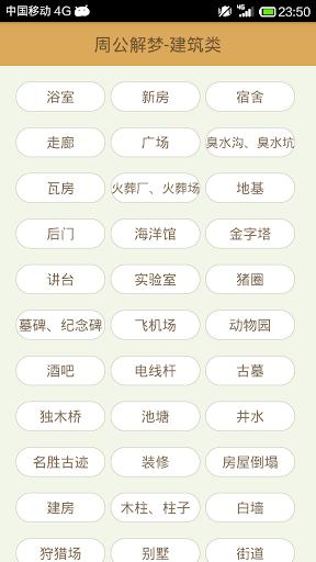 免費下載娛樂APP|周公解梦-同梦人版 app開箱文|APP開箱王