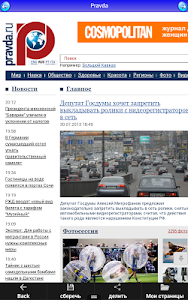 Russia News Free screenshot 14