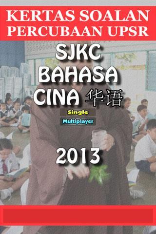 UPSR BC 2013