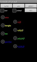 Screenshot of Tagalog Arabic Dictionary