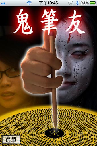 【免費娛樂App】鬼笔友下集简体版-APP點子