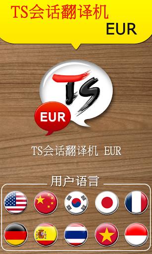 TS 会话翻译机 [EUR]