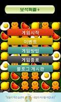 Screenshot of 보석퍼즐+